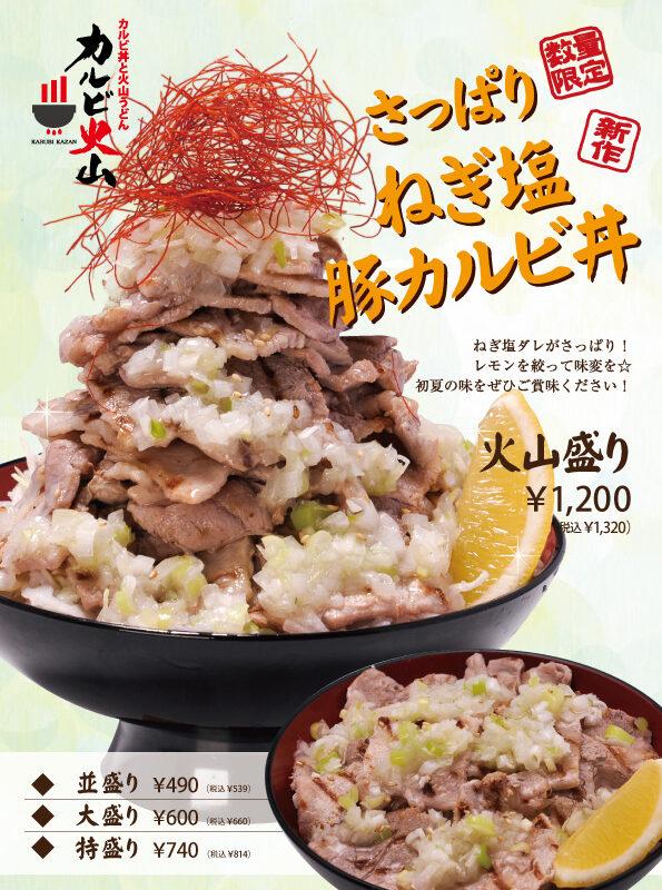 カルビ火山のねぎ塩豚カルビ丼